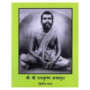 Hindi – Sri Sri Ramakrishna Kathamrita, Volume 2