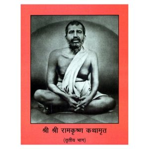 Hindi - Sri Sri Ramakrishna Kathamrita, Volume 3