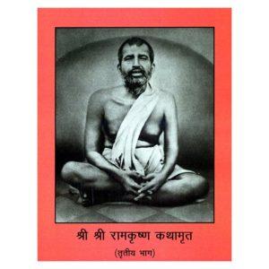 Hindi - Sri Sri Ramakrishna Kathamrita, Volume 3