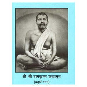 Hindi – Sri Sri Ramakrishna Kathamrita, Volume 4