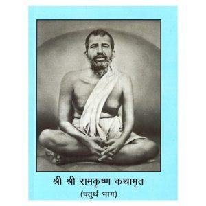 Hindi – Sri Sri Ramakrishna Kathamrita, Volume 4