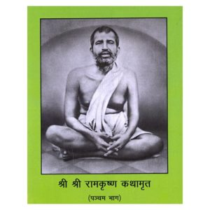 Hindi – Sri Sri Ramakrishna Kathamrita, Volume 5