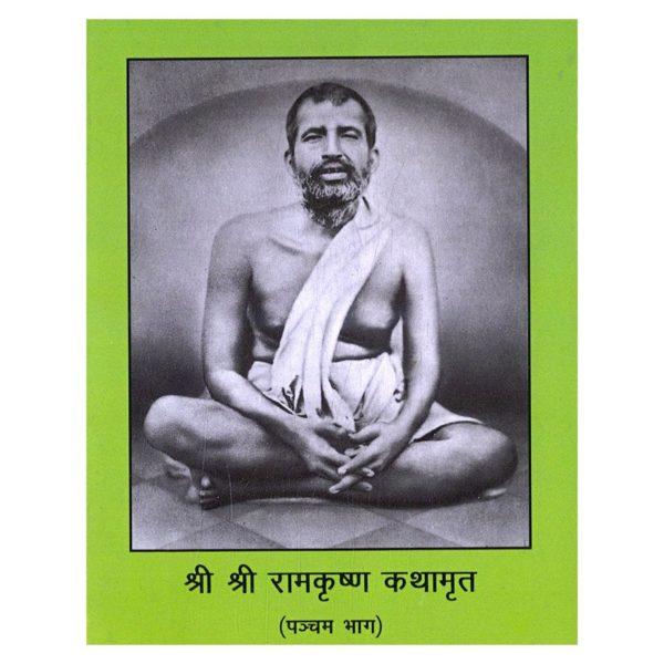 Hindi – Sri Sri Ramakrishna Kathamrita, Volume 5